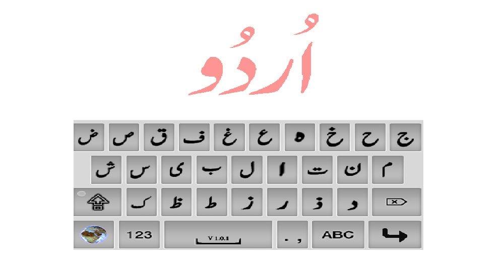 urdu app