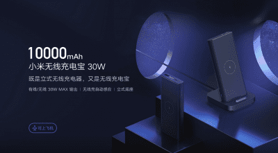 Mi Wireless Power Bank 30W
