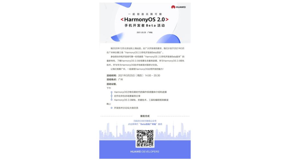 HarmonyOS 2.0 beta event