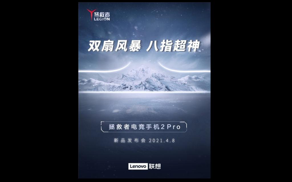 Lenovo Saviour Gaming Phone 2 Pro