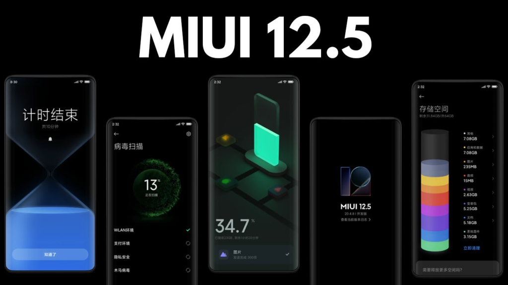 MIUI 12.5 stable
